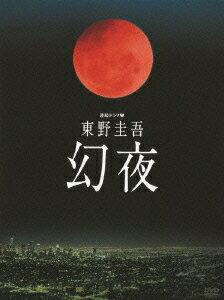 【送料無料選択可!】連続ドラマW 東野圭吾 幻夜 DVD-BOX / TVドラマ