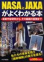 「NASA」と「JAXA」がよくわかる本 (単行本・ムック) / 造事務所 編著