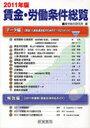 【送料無料選択可!】賃金・労働条件総覧 2011年版 (単行本・ムック) / 産労総合研究所
