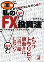 【送料無料選択可!】朝30分!会社勤めをしながら稼ぐ私のFX投資法 (単行本・ムック) / 長瀬博雅
