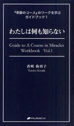 【送料無料選択可!】わたしは何も知らない 『奇跡のコース』のワークを学ぶガイド 1 (単行本・...