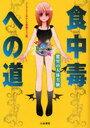 驚異の人体実験 食中毒への道 (単行本・ムック) / ドンタコスとゆかいな仲間たち/編