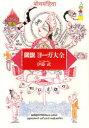 【送料無料選択可!】図説 ヨーガ大全 (単行本・ムック) / 伊藤武/著