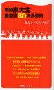 現役東大生偏差値80の馬券術 (競馬ベスト新書) (新書) / 東大ホースメンクラブ