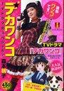デカワンコ TVドラマ化スペシャル! (SHUEISHA Girls Remix) (廉価版コミックス) / 森本梢子/著