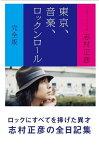 東京、音楽、ロックンロール 完全版[本/雑誌] (単行本・ムック) / 志村正彦