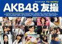 【送料無料選択可!】AKB48 友撮 THE BLUE ALBUM (単行本・ムック) / AKB48 / SKE48