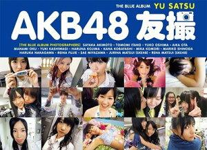 【送料無料選択可!】AKB48友撮THE BLUE ALBUM (講談社MOOK)[本/雑誌] (単行本・ムック) / AKB4...