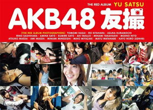 【送料無料選択可!】AKB48 友撮 THE RED ALBUM (単行本・ムック) / AKB48 / SDN48