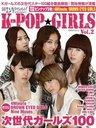 日経エンタテインメント! K-POP★GIRLS Vol.2 【表紙】 4Minute 最新K-POPガールズグループ100 ...