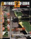 田中克自流飛行機模型筆塗り塗装術 筆一本で全て解決[本/雑誌