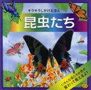 昆虫たち キラキラしかけえほん (児童書) / ルース・マーティン/ぶん ピーター・スコット/え むらかみりか/やく