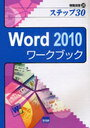 [書籍のゆうメール同梱は2冊まで]/Word2010ワークブック 情報演習 20 (単行本・ムック) / カットシステム