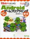 【送料無料選択可!】15歳からはじめる Androidわくわくゲームプログラミング教室 (単行本・ム...
