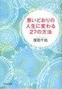 思いどおりの人生に変わる方法 (PHP文庫) (文庫) / 窪田千紘