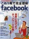 これ1冊で完全理解 facebook (日経BPパソコンベストムック) (単行本・ムック) / 井上真花/著 佐...