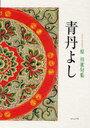 青丹よし 句集[本/雑誌] (単行本・ムック) / 原川雀/著