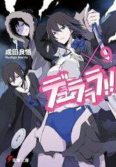 デュラララ!! ×9 (電撃文庫) (文庫) / 成田良悟