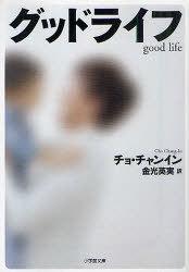 カシコギ (小学館文庫) (文庫) / チョ・チャンイン