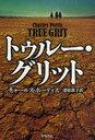 トゥルー・グリット (ハヤカワ文庫NV) (文庫) / チャールズ・ポーティス