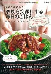 JUNAさんの家族を笑顔にする毎日のごはん Quality of Life by JUNA (e‐MOOK) (単行本・ムッ...