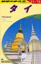 【送料無料選択可!】タイ 2011-2012 (地球の歩き方 D17) (単行本・ムック) / 『地球の歩き方』...