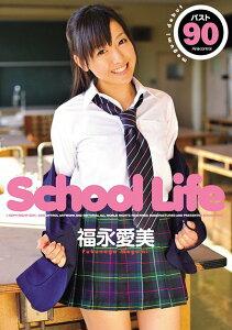 【送料無料選択可!】School Life / 福永愛美