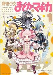 魔法少女まどか☆マギカ 1 (まんがタイムKRコミックス フォワードシリーズ) (コミックス) / Mag...
