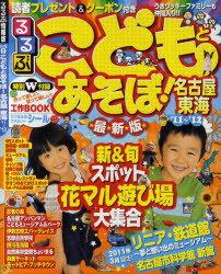 こどもとあそぼ! 名古屋東海 2011-2012 (るるぶ情報版 名古屋2) (単行本・ムック) / JTBパブ...