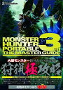 【送料無料選択可!】モンスターハンターポータブル3rd ザ・マスターガイド (単行本・ムック) /...