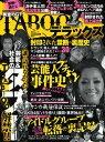 黄金のGT TABOOデラックス 誰も語れなかった…芸能&社会のタブー解禁!! (晋遊舎ムック) (単行...