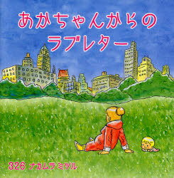 【送料無料選択可!】あかちゃんからのラブレター (児童書) / ナカムラミツル/著