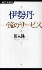伊勢丹 一流のサービス (経済界新書) (新書) / 国友隆一/著