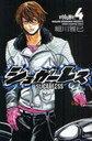 シュガーレス 4 少年チャンピオンコミックス (コミックス) / 細川 雅巳 著