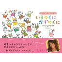 【送料無料選択可!】いろのくに かずのくに リトルピンクとブロキガ (児童書) / スティーナ・...