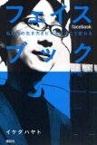 フェイスブック 私たちの生き方とビジネス (現代プレミアブック) (単行本・ムック) / イケダハヤト/著