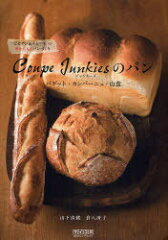 【送料無料選択可!】Coupe Junkiesのパン バゲット・カンパーニュ・山食 ビビアン&そらママ。...