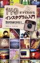 140文字でわかるインスタグラム入門 Instagram & iPhone Camera Apps Guide Book (単行本・ム...