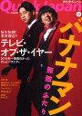 クイック・ジャパン Vol.94 【表紙】 バナナマン (単行本・ムック) / 太田出版