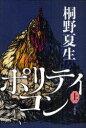 【送料無料選択可!】ポリティコン (上) (単行本・ムック) / 桐野夏生/著