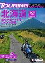 【送料無料選択可!】北海道 2011 (ツーリングマップル) (単行本・ムック) / 昭文社