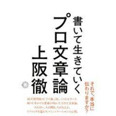 【送料無料選択可!】書いて生きていく プロ文章論 (単行本・ムック) / 上阪 徹 著