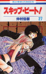 スキップ・ビート! 27 (花とゆめコミックス) (コミックス) / 仲村佳樹