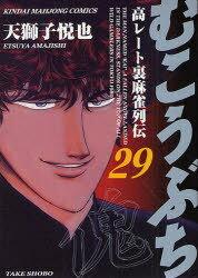 むこうぶち 29 (近代麻雀コミックス) (コミックス) / 天獅子悦也