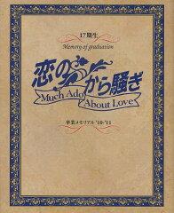 【送料無料選択可!】恋のから騒ぎ 卒業メモリアル 2010-2011 (日テレBOOKS) (単行本・ムック) ...
