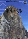【送料無料選択可!】NHKグレートサミッツ世界の名峰 3 (小学館DVD BOOK) (単行本・ムック) / ...