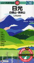 日光 白根山・男体山 (山と高原地図) (単行本・ムック) / 津波克明/調査執筆