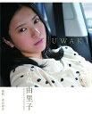 【送料無料選択可!】吉高由里子 UWAKI (単行本・ムック) / 吉高由里子/著 青山裕企/写真
