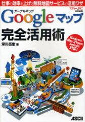 【送料無料選択可!】Googleマップ完全活用術 仕事の効率を上げる無料地図サービスの活用ワザ (...