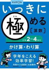【送料無料選択可!】いっきに極める算数 2 (単行本・ムック) / くもん出版